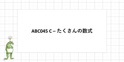 20210619_ABC045C