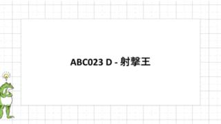 ABC023 D - 射撃王
