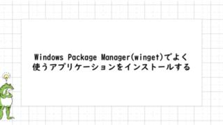 Windows Package Manager(winget)でよく使うアプリケーションをインストールする