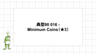 典型90 016 - Minimum Coins(★3)
